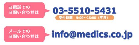 お問い合わせ先(TEL:03-5510-5431)